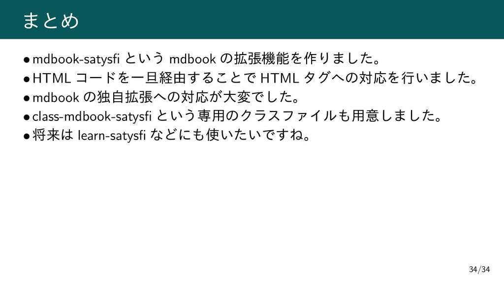 まとめ mdbook-satysfi という mdbook の拡張機能を作りました。 HTML...