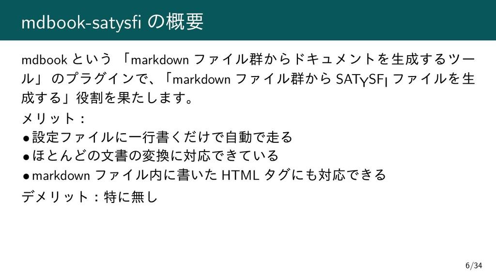 mdbook-satysfi の概要 mdbook という 「markdown ファイル群から...