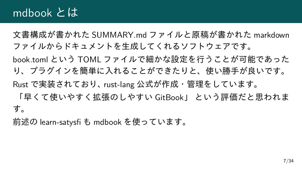 mdbook とは 文書構成が書かれた SUMMARY.md ファイルと原稿が書かれた mar...