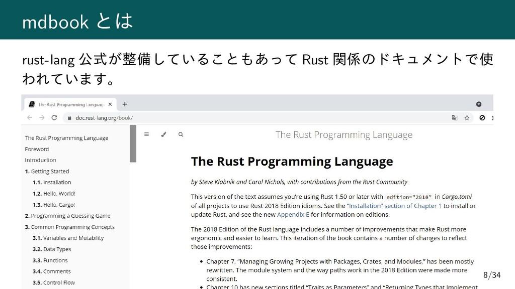 mdbook とは rust-lang 公式が整備していることもあって Rust 関係のドキュ...