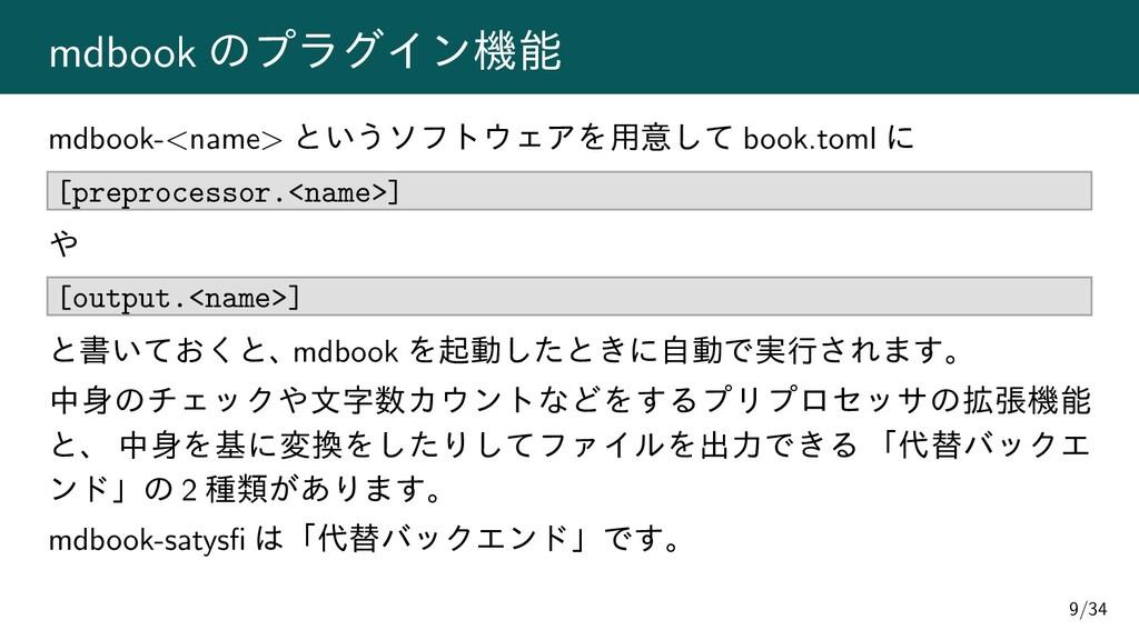 mdbook のプラグイン機能 mdbook-<name> というソフトウェアを用意して bo...