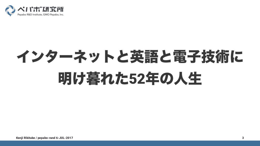 Πϯλʔωοτͱӳޠͱిࢠٕज़ʹ ໌͚Εͨ52ͷਓੜ Kenji Rikitake / p...