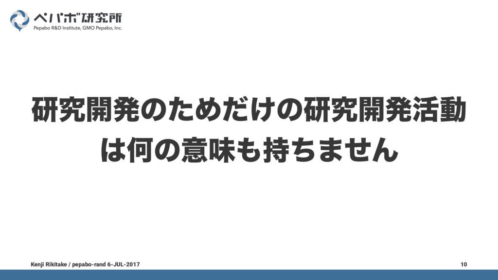 ݚڀ։ൃͷͨΊ͚ͩͷݚڀ։ൃ׆ಈ Կͷҙຯͪ·ͤΜ Kenji Rikitake / p...