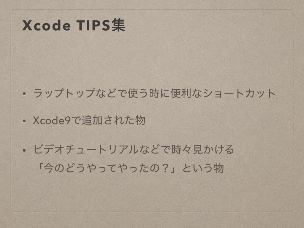 Xcode TIPSू • ϥοϓτοϓͳͲͰ͏ʹศརͳγϣʔτΧοτ • Xcode9Ͱ...
