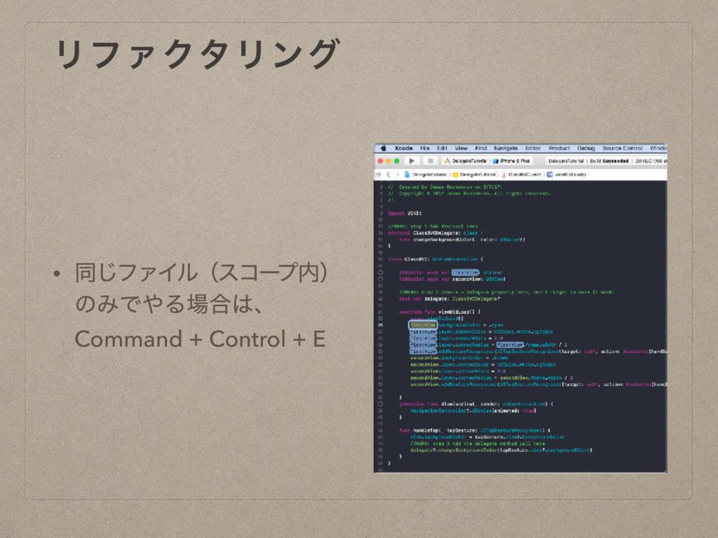 ϦϑΝΫλϦϯά • ಉ͡ϑΝΠϧʢείʔ ϓʣ ͷΈͰΔ߹ɺ Command + C...