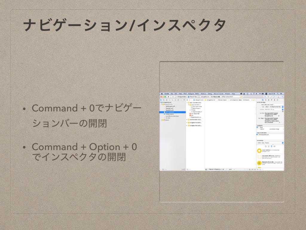 φϏήʔγϣϯ/ΠϯεϖΫλ • Command + 0ͰφϏήʔ γϣϯόʔͷ։ด • Co...