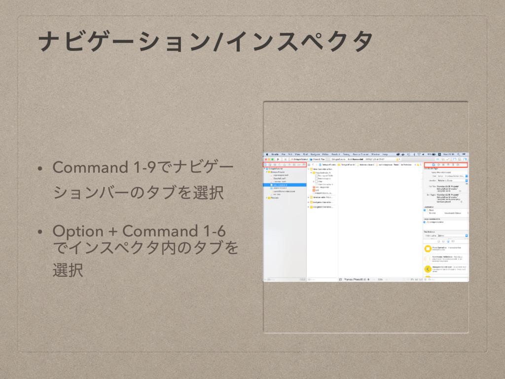 φϏήʔγϣϯ/ΠϯεϖΫλ • Command 1-9ͰφϏήʔ γϣϯόʔͷλϒΛબ •...
