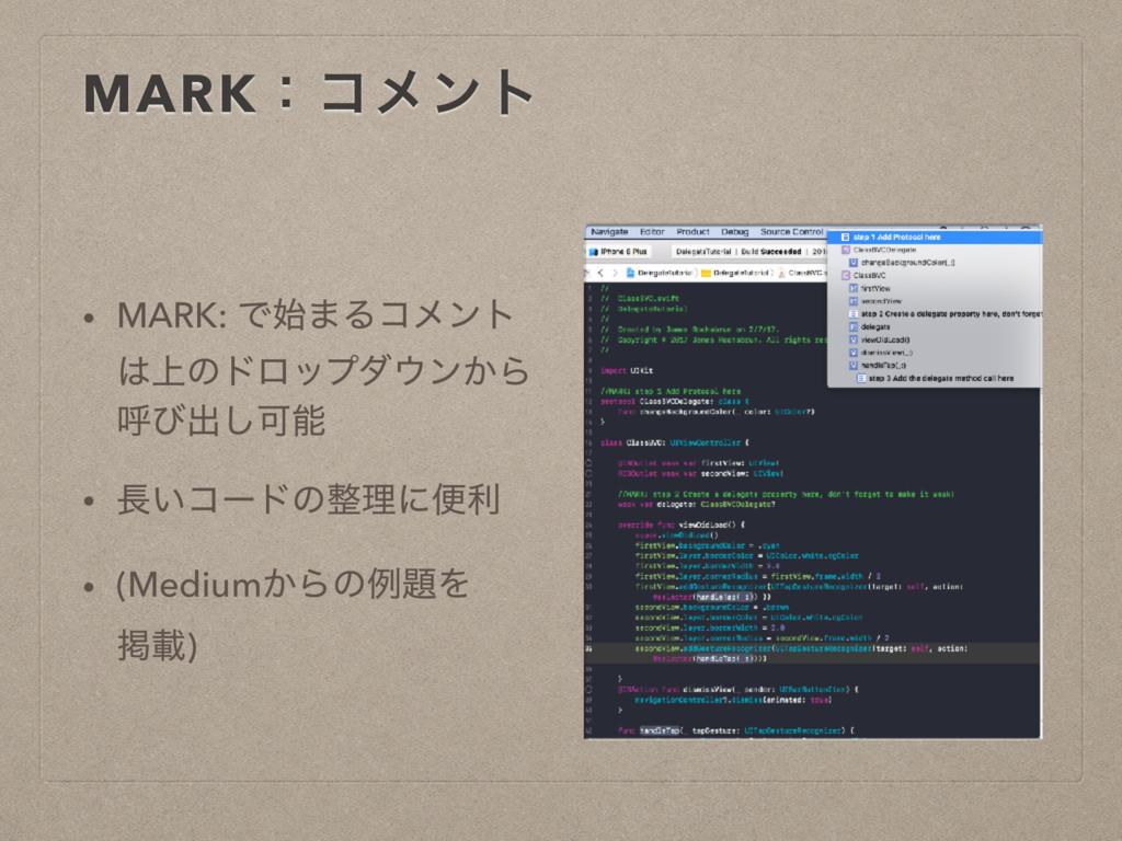 MARKɿίϝϯτ • MARK: Ͱ·Δίϝϯτ ্ͷυϩοϓμϯ͔Β ݺͼग़͠Մ ...