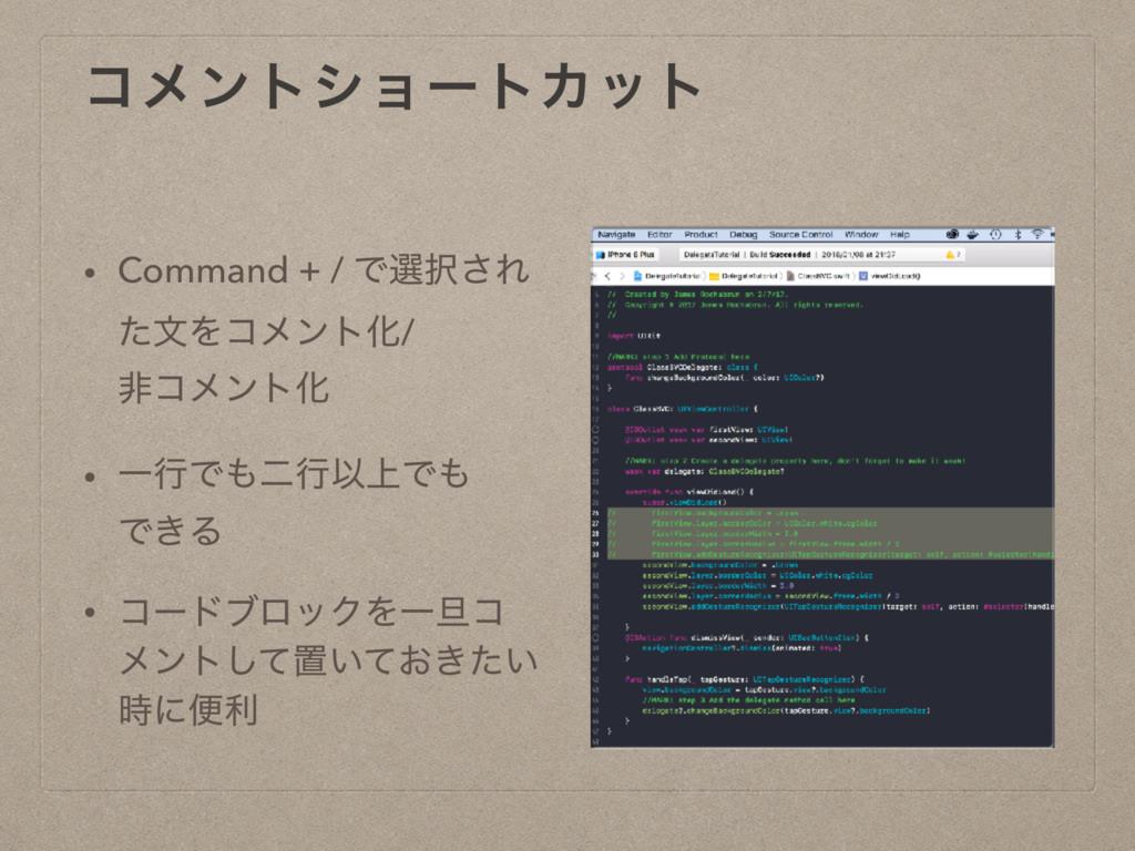 ίϝϯτγϣʔτΧοτ • Command + / Ͱબ͞Ε ͨจΛίϝϯτԽ/ ඇίϝϯ...