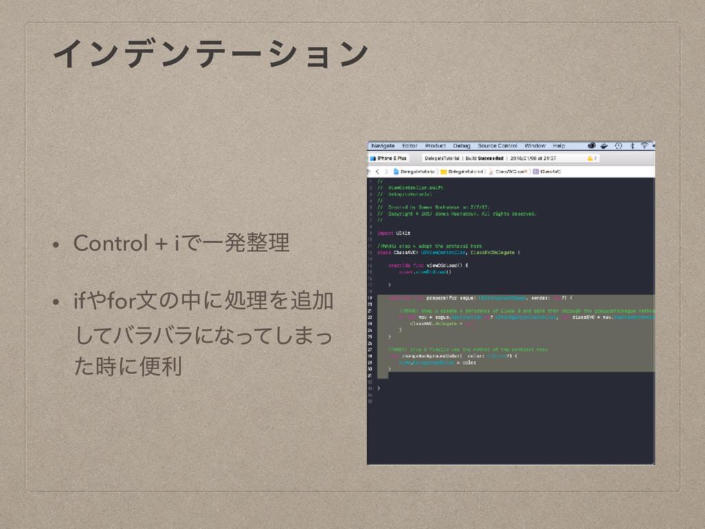 Πϯσϯςʔγϣϯ • Control + iͰҰൃཧ • ifforจͷதʹॲཧΛՃ ...