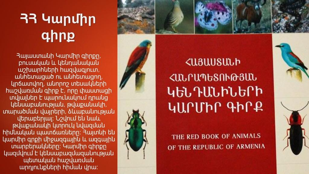 ՀՀ Կարմիր գիրք Հայաստանի Կարմիր գիրքը, բուսական...