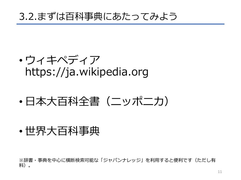 3.2.まずは百科事典にあたってみよう • ウィキペディア https://ja.wikipe...