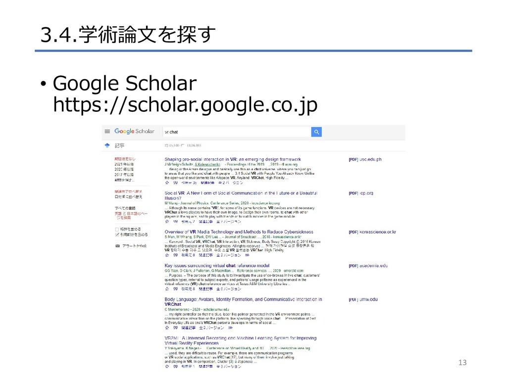 3.4.学術論文を探す • Google Scholar https://scholar.go...