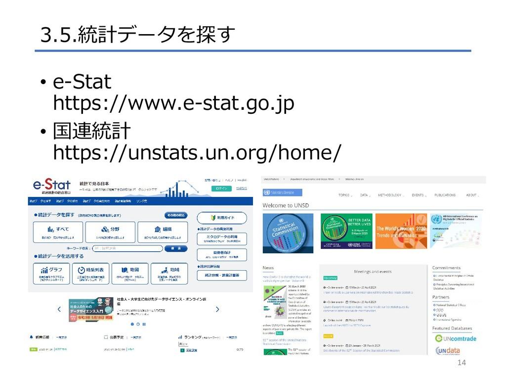 3.5.統計データを探す • e-Stat https://www.e-stat.go.jp ...