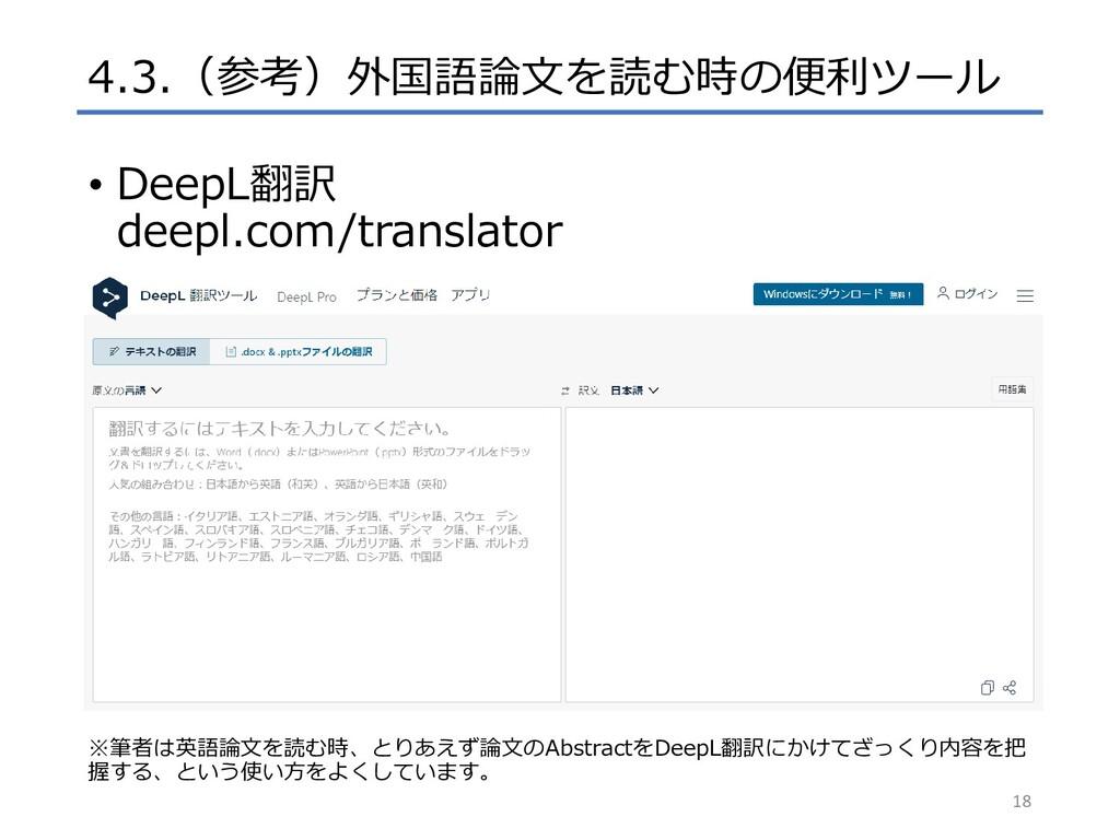 4.3.(参考)外国語論文を読む時の便利ツール • DeepL翻訳 deepl.com/tra...