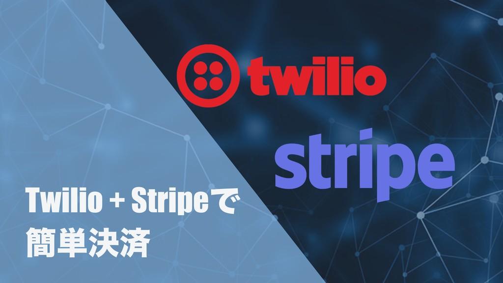 Twilio + StripeͰ ؆୯ܾࡁ