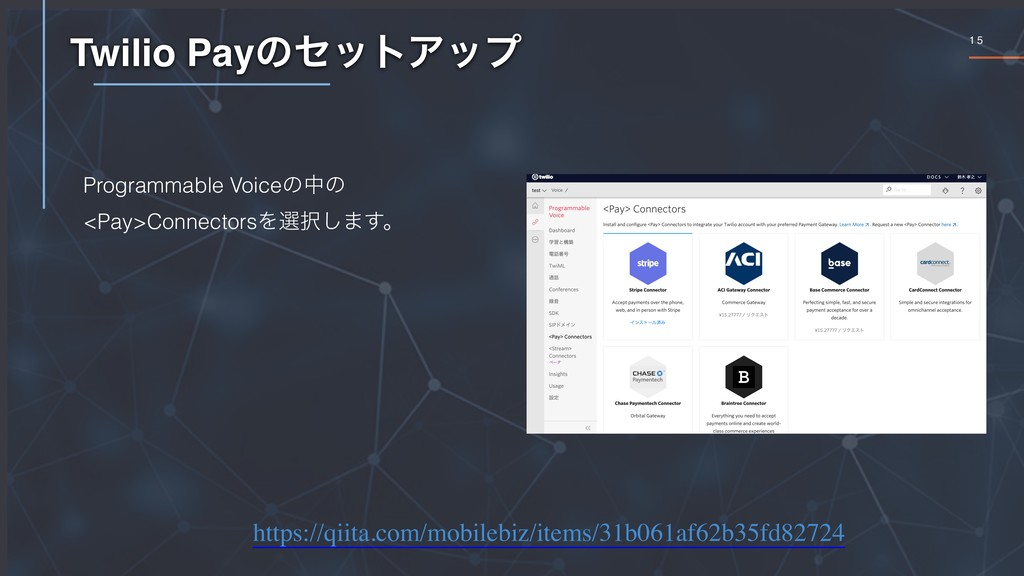 1 5 Twilio PayͷηοτΞοϓ Programmable Voiceͷதͷ <Pa...