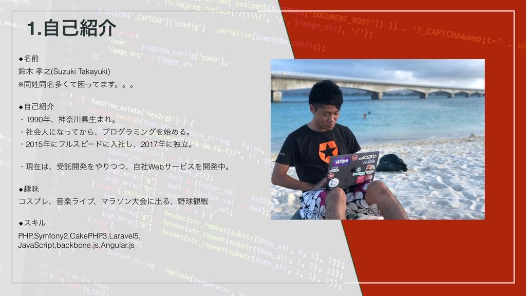 1.ࣗݾհ ◆໊લ ླ ೭(Suzuki Takayuki) ※ಉಉ໊ଟͯ͘ࠔͬͯ·͢...