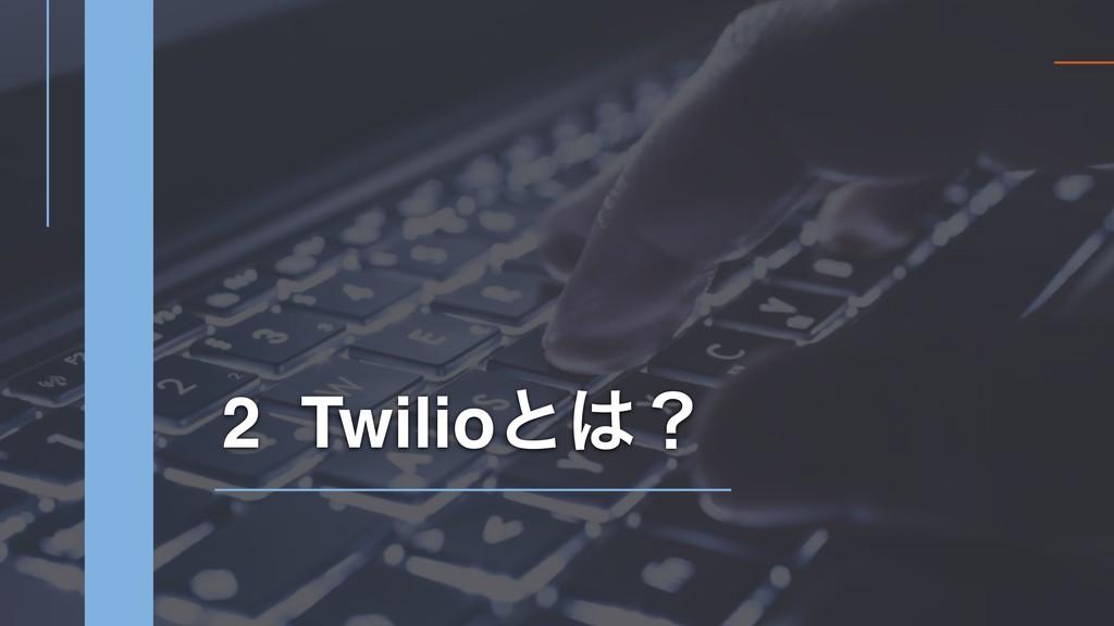 2 Twilioͱʁ