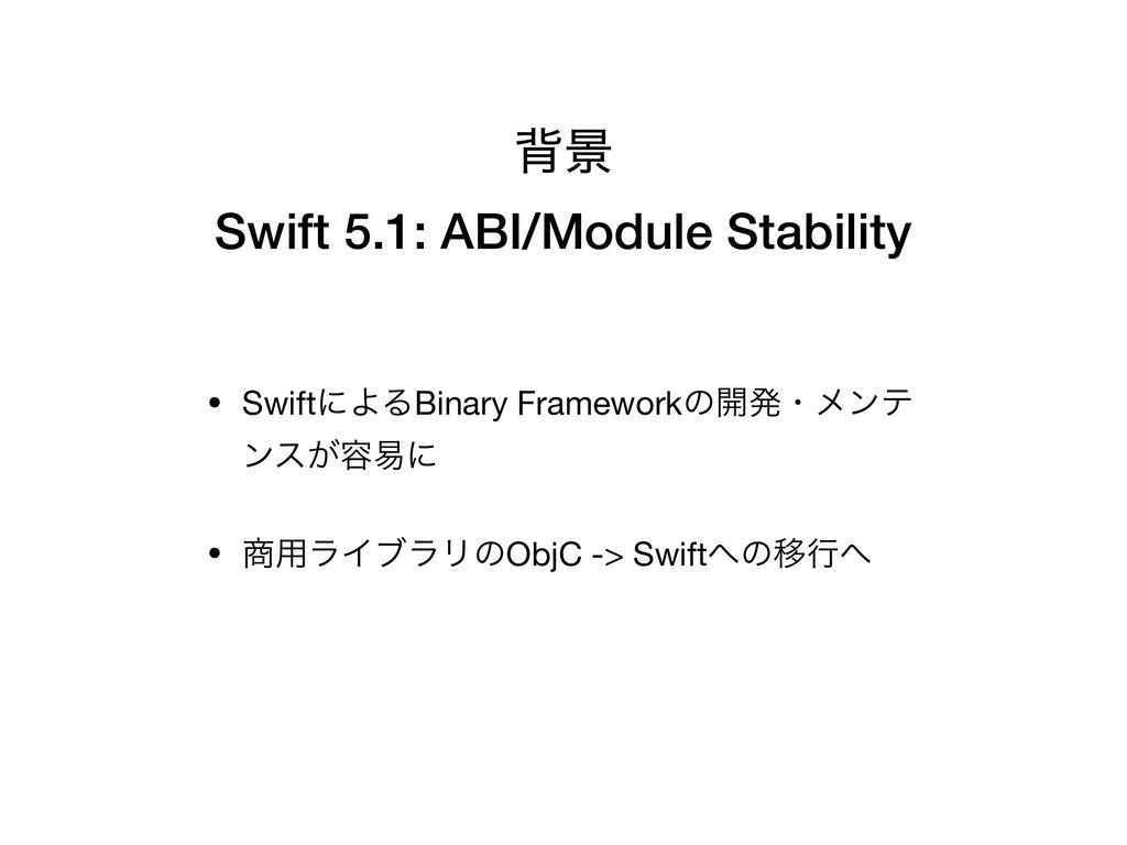 എܠ Swift 5.1: ABI/Module Stability • SwiftʹΑΔBi...