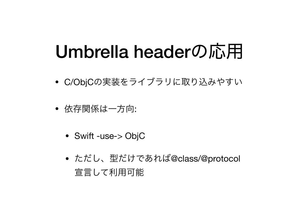 Umbrella headerͷԠ༻ • C/ObjCͷ࣮ΛϥΠϒϥϦʹऔΓࠐΈ͍͢  •...