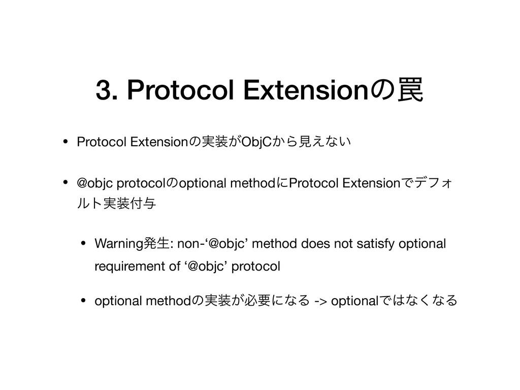 3. Protocol Extensionͷ᠘ • Protocol Extensionͷ࣮...