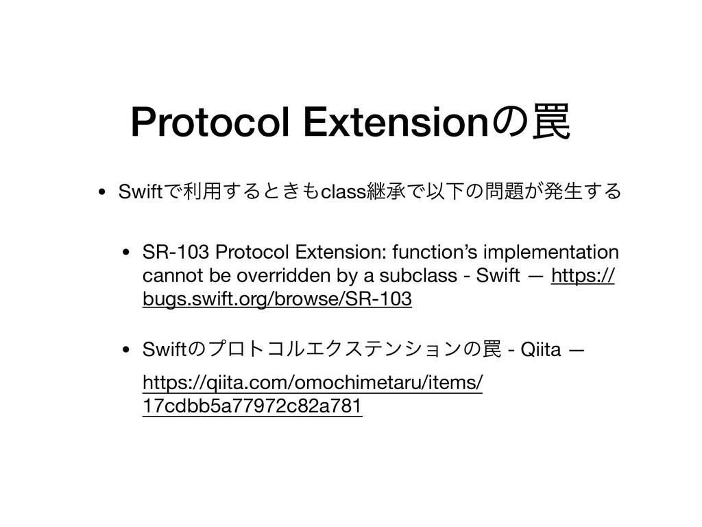 Protocol Extensionͷ᠘ • SwiftͰར༻͢Δͱ͖classܧঝͰҎԼͷ...