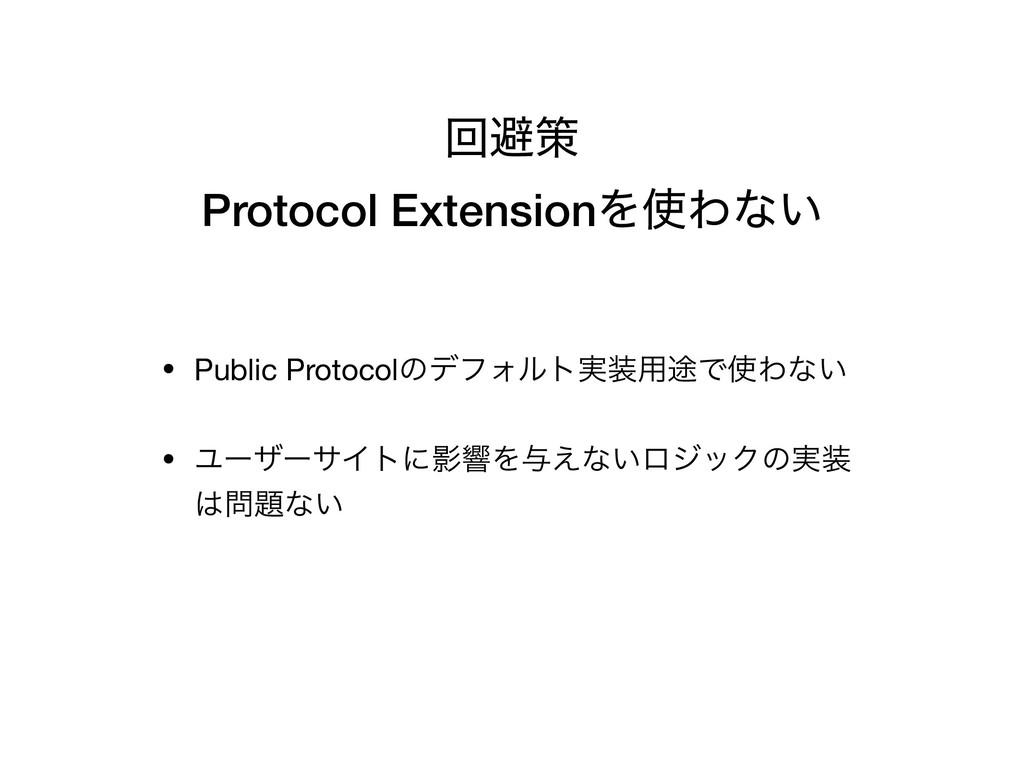 ճආࡦ Protocol ExtensionΛΘͳ͍ • Public Protocolͷσ...