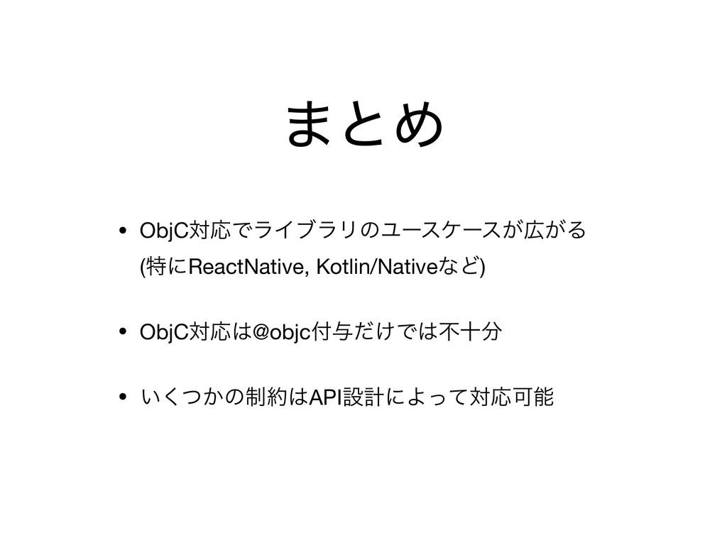 ·ͱΊ • ObjCରԠͰϥΠϒϥϦͷϢʔεέʔε͕͕Δ (ಛʹReactNative, K...