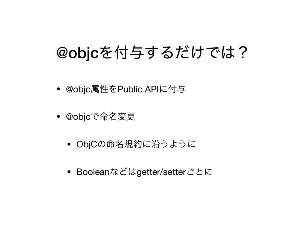 @objcΛ༩͢Δ͚ͩͰʁ • @objcଐੑΛPublic APIʹ༩  • @obj...