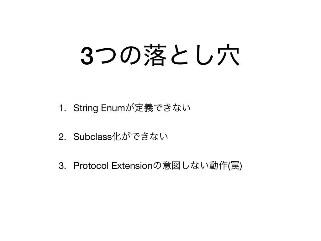 3ͭͷམͱ݀͠ 1. String Enum͕ఆٛͰ͖ͳ͍  2. SubclassԽ͕Ͱ͖ͳ...