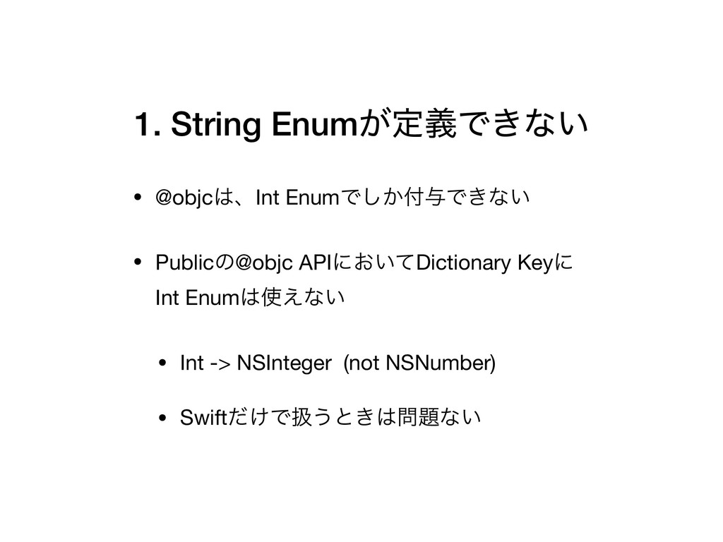 1. String Enum͕ఆٛͰ͖ͳ͍ • @objcɺInt EnumͰ͔͠༩Ͱ͖ͳ...
