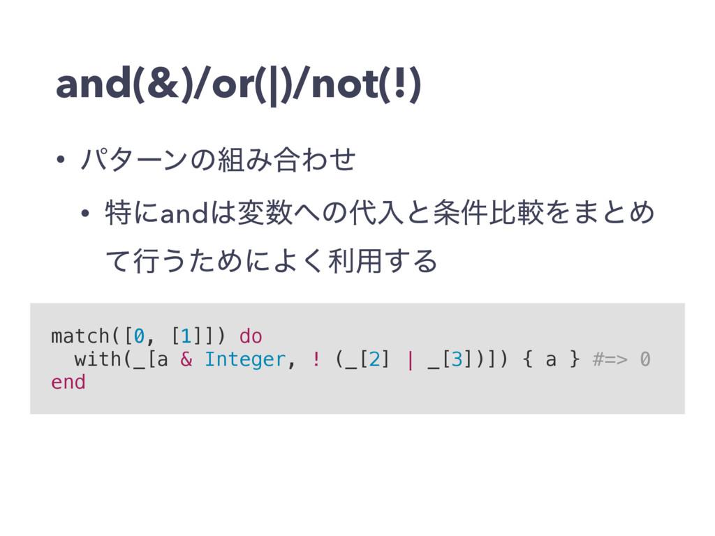and(&)/or(|)/not(!) • ύλʔϯͷΈ߹Θͤ • ಛʹandมͷೖ...