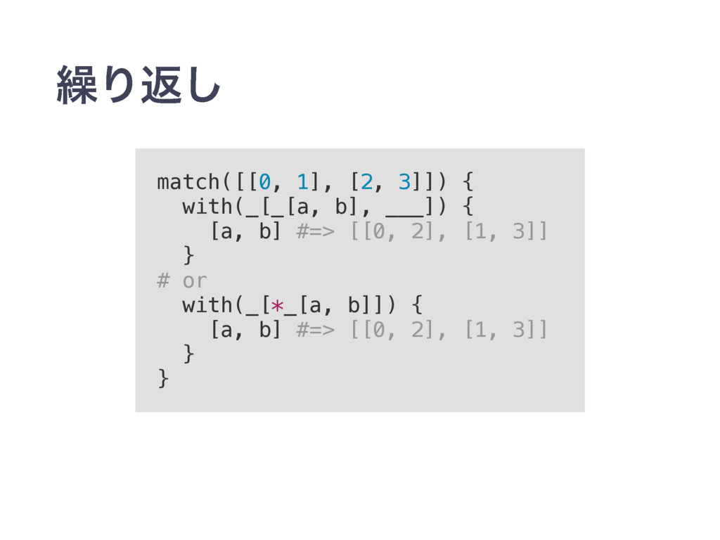 ܁Γฦ͠ match([[0, 1], [2, 3]]) { with(_[_[a, b], ...