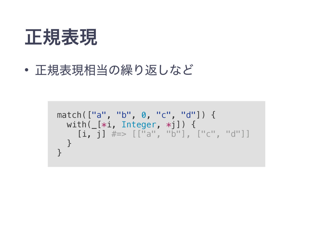 """ਖ਼نදݱ • ਖ਼نදݱ૬ͷ܁Γฦ͠ͳͲ match([""""a"""", """"b"""", 0, """"c"""", """"..."""