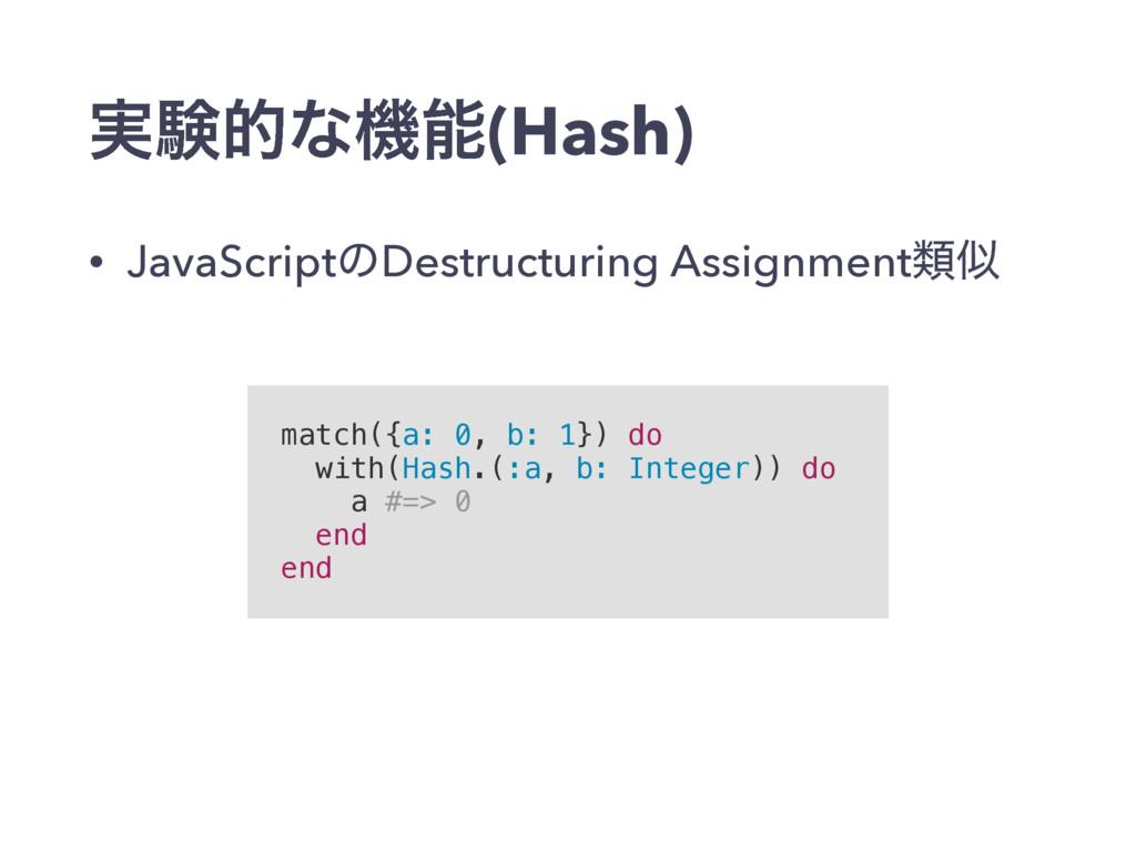 ࣮ݧతͳػ(Hash) • JavaScriptͷDestructuring Assignm...