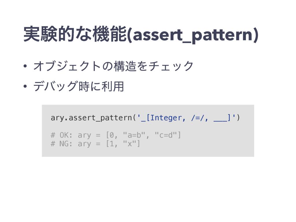 ࣮ݧతͳػ(assert_pattern) • ΦϒδΣΫτͷߏΛνΣοΫ • σόοά...