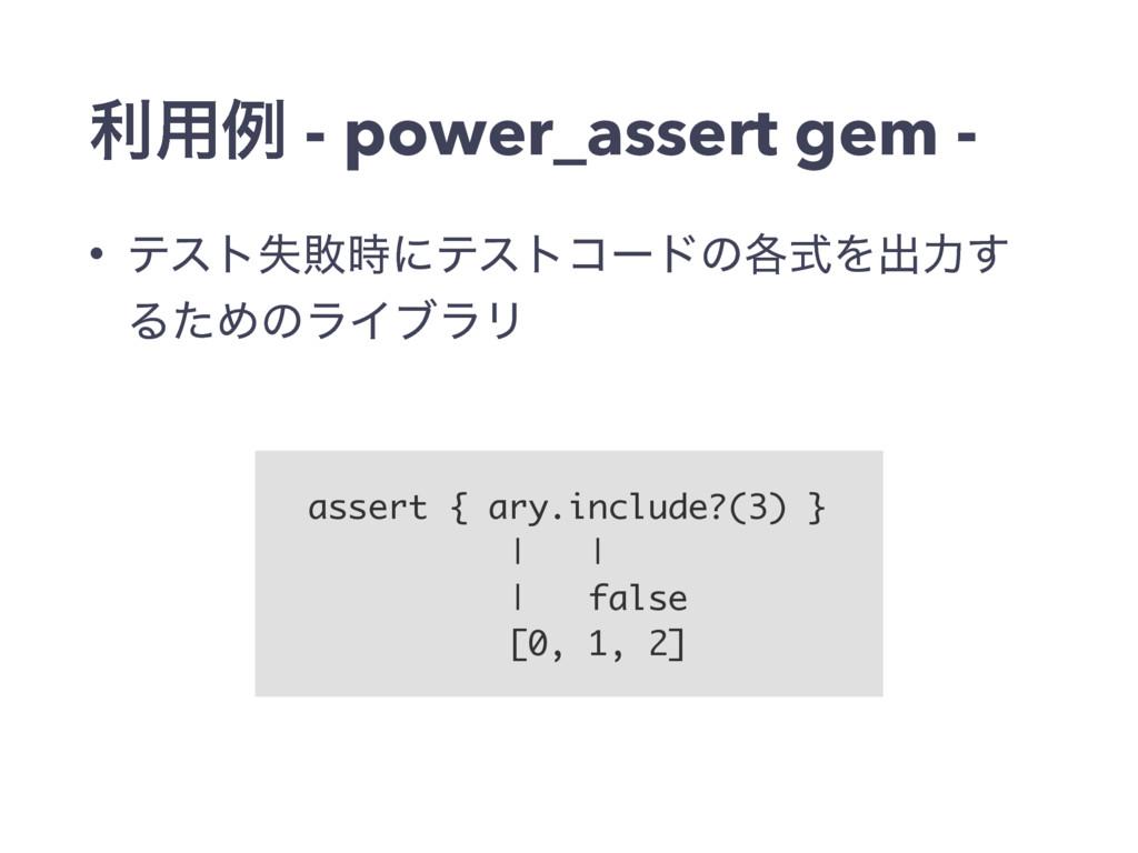 ར༻ྫ - power_assert gem - • ςετࣦഊʹςετίʔυͷ֤ࣜΛग़ྗ͢...