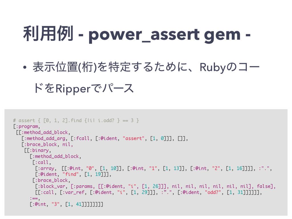 ར༻ྫ - power_assert gem - • දࣔҐஔ(ܻ)Λಛఆ͢ΔͨΊʹɺRuby...