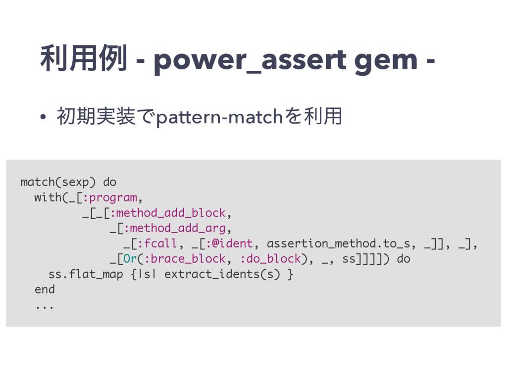 ར༻ྫ - power_assert gem - • ॳظ࣮Ͱpattern-matchΛར...