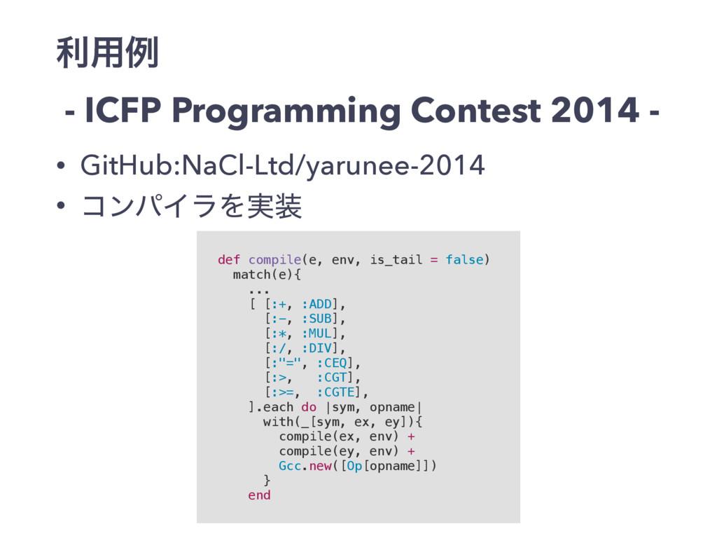 ར༻ྫ - ICFP Programming Contest 2014 - • GitHub:...