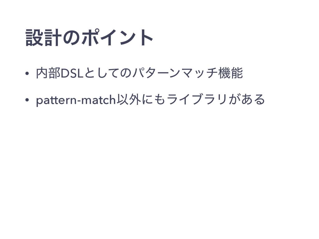 ઃܭͷϙΠϯτ • ෦DSLͱͯ͠ͷύλʔϯϚονػ • pattern-matchҎ֎ʹ...