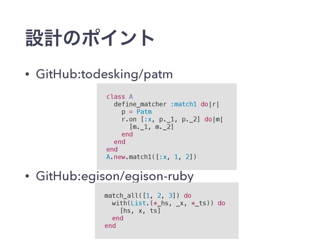 ઃܭͷϙΠϯτ • GitHub:todesking/patm • GitHub:egison...