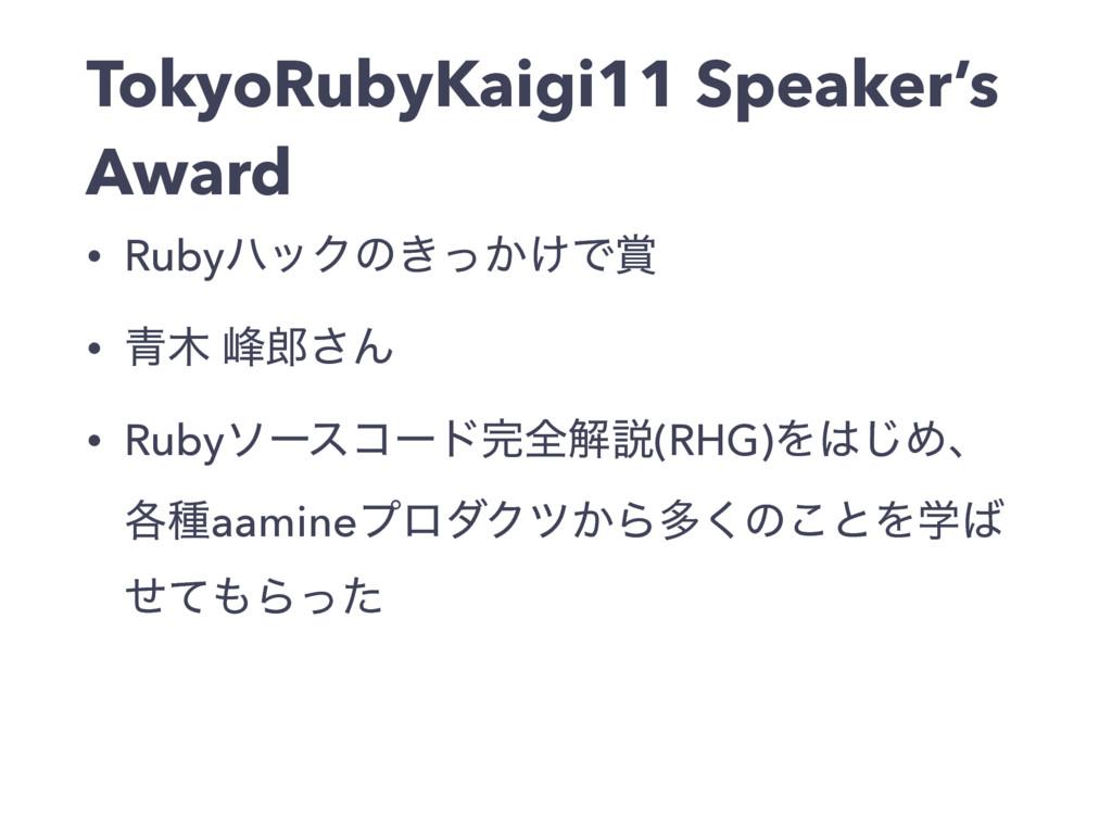 TokyoRubyKaigi11 Speaker's Award • RubyϋοΫͷ͖͔͚ͬ...