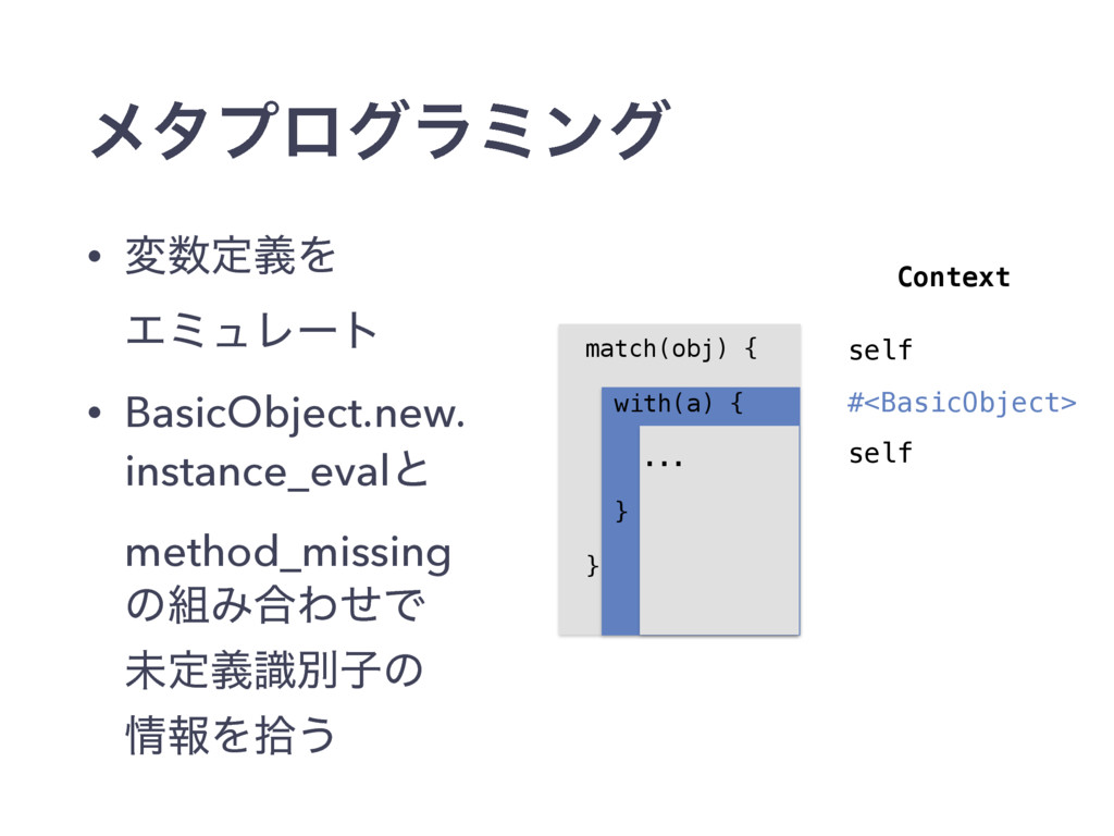 ϝλϓϩάϥϛϯά • มఆٛΛ ΤϛϡϨʔτ • BasicObject.new. in...