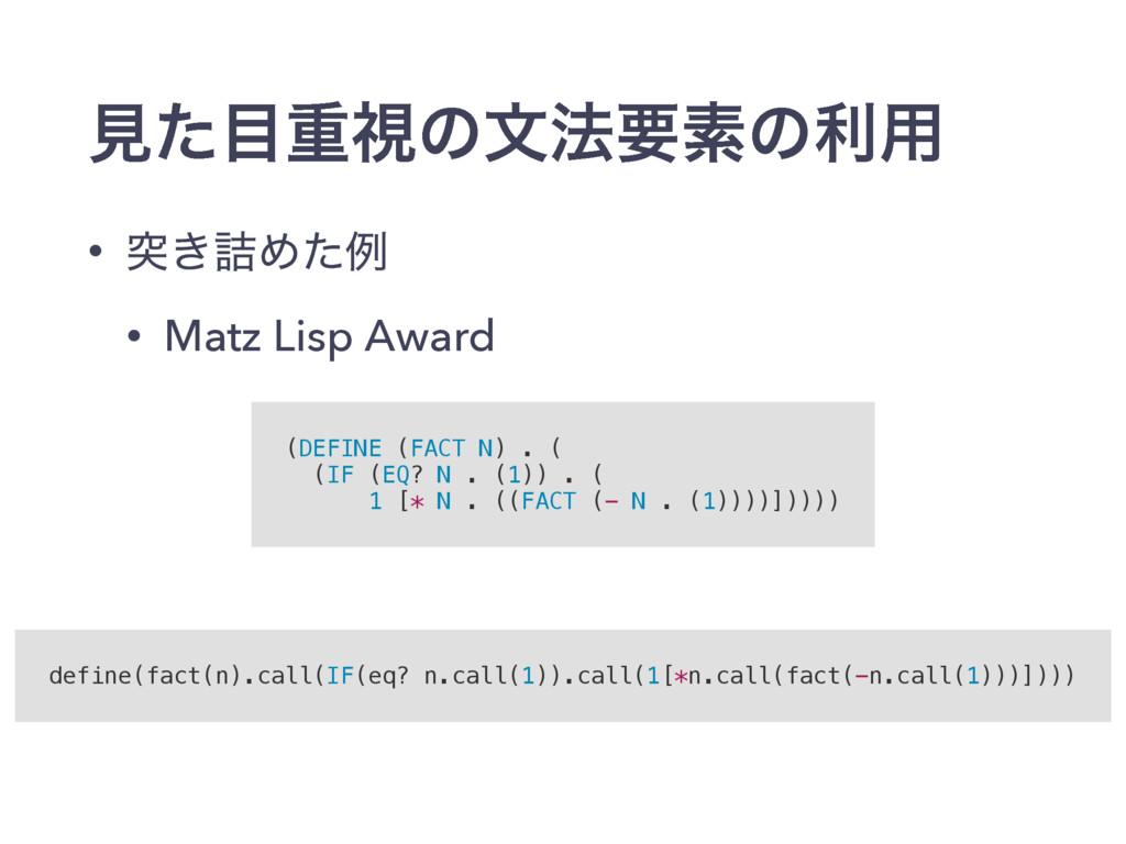 ݟͨॏࢹͷจ๏ཁૉͷར༻ • ಥ͖٧Ίͨྫ • Matz Lisp Award (DEFIN...