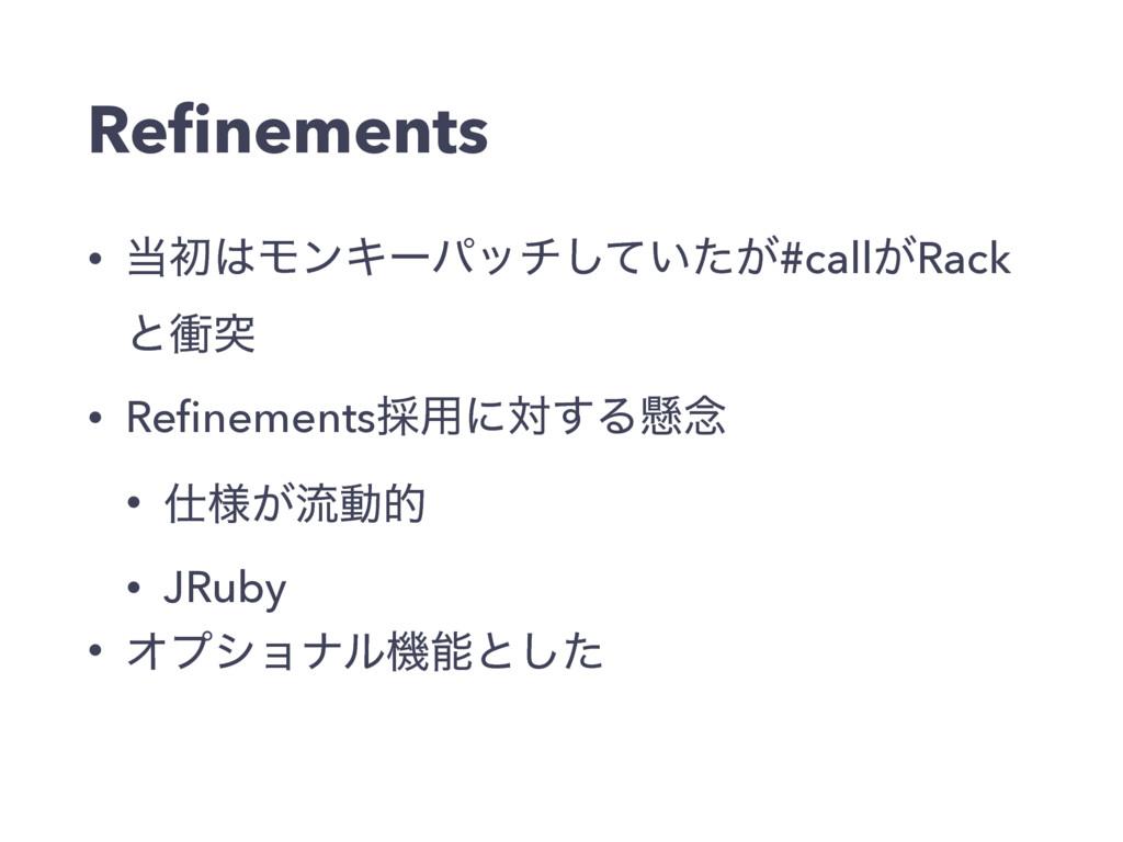 Refinements • ॳϞϯΩʔύον͍͕ͯͨ͠#call͕Rack ͱিಥ • Re...