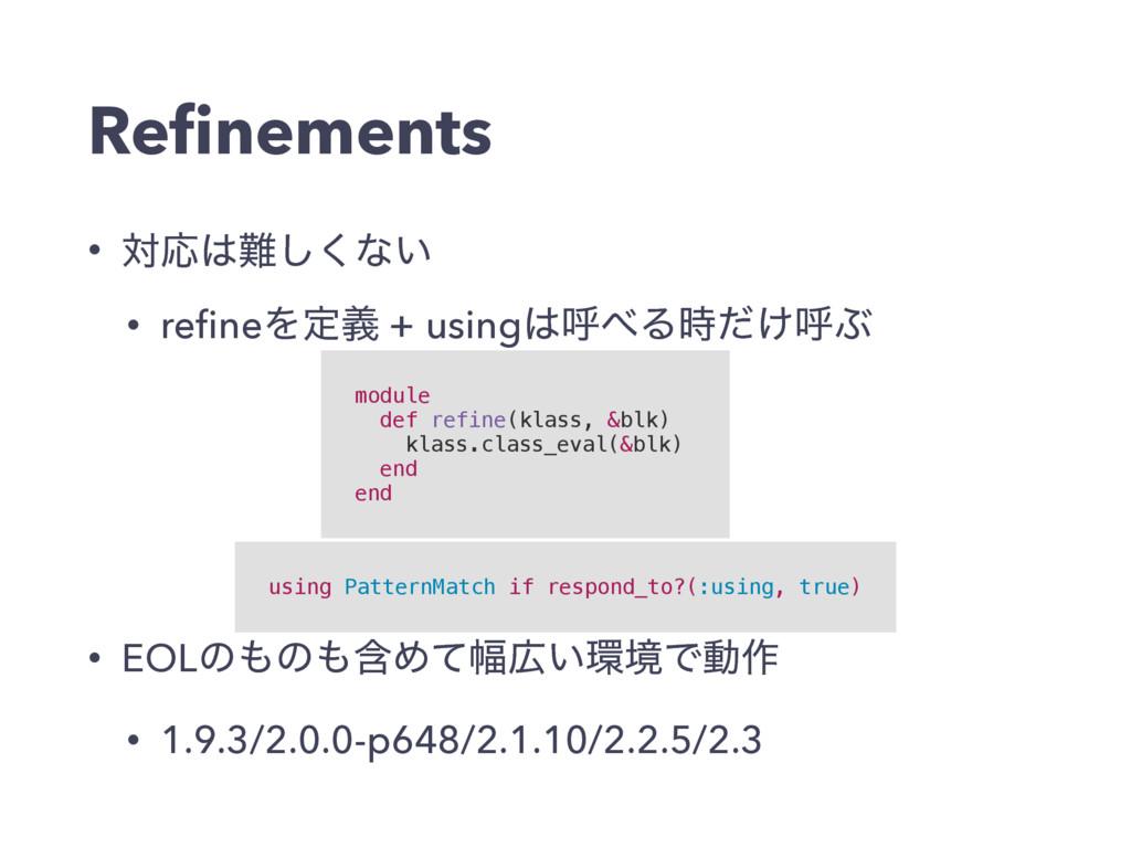 Refinements • ରԠ͘͠ͳ͍ • refineΛఆٛ + usingݺΔ͚ͩ...