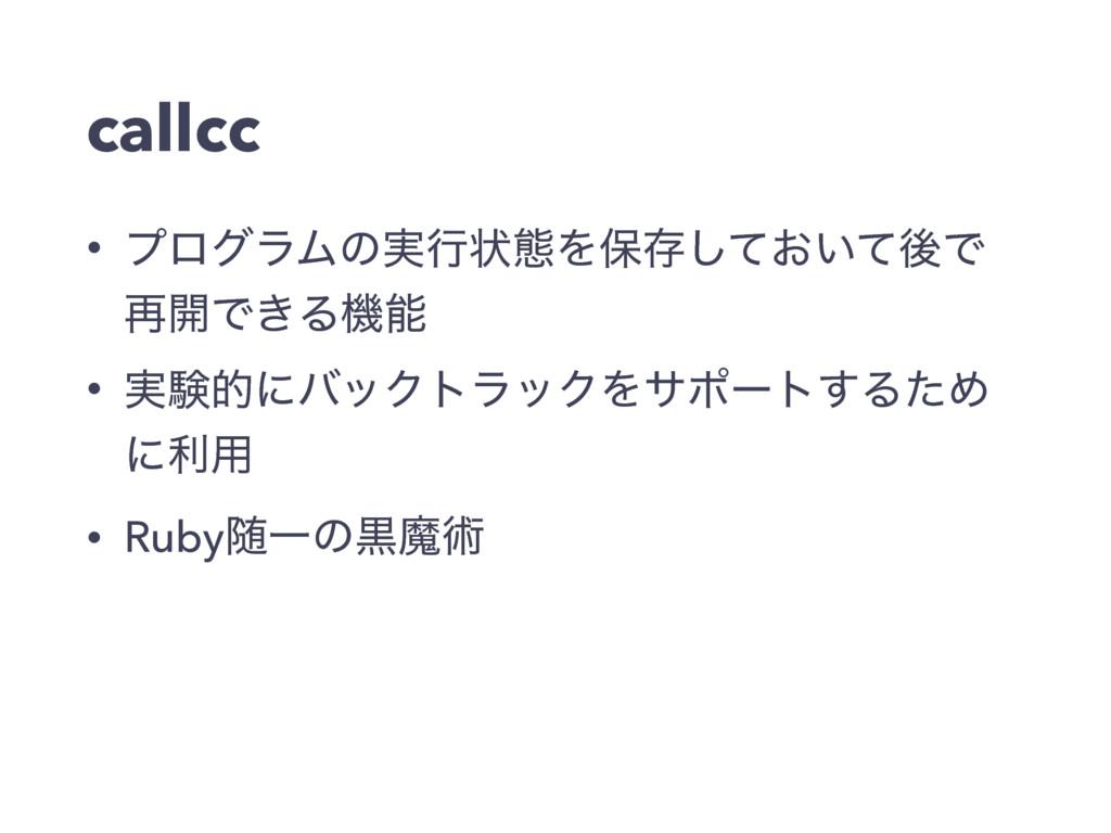 callcc • ϓϩάϥϜͷ࣮ߦঢ়ଶΛอଘ͓͍ͯͯ͠ޙͰ ࠶։Ͱ͖Δػ • ࣮ݧతʹόοΫ...