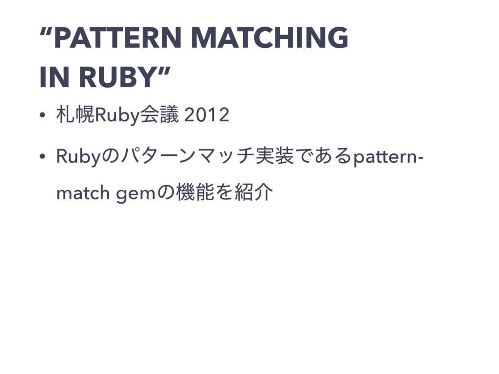 """PATTERN MATCHING IN RUBY"" • ຈRubyձٞ 2012 • Ru..."